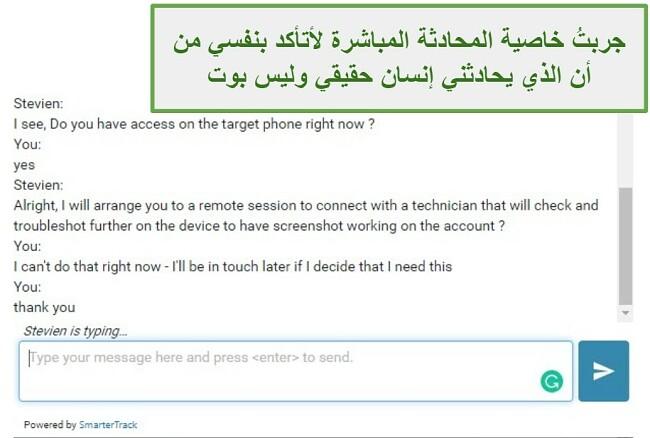 لقطة شاشة لدعم عملاء Webwatcher