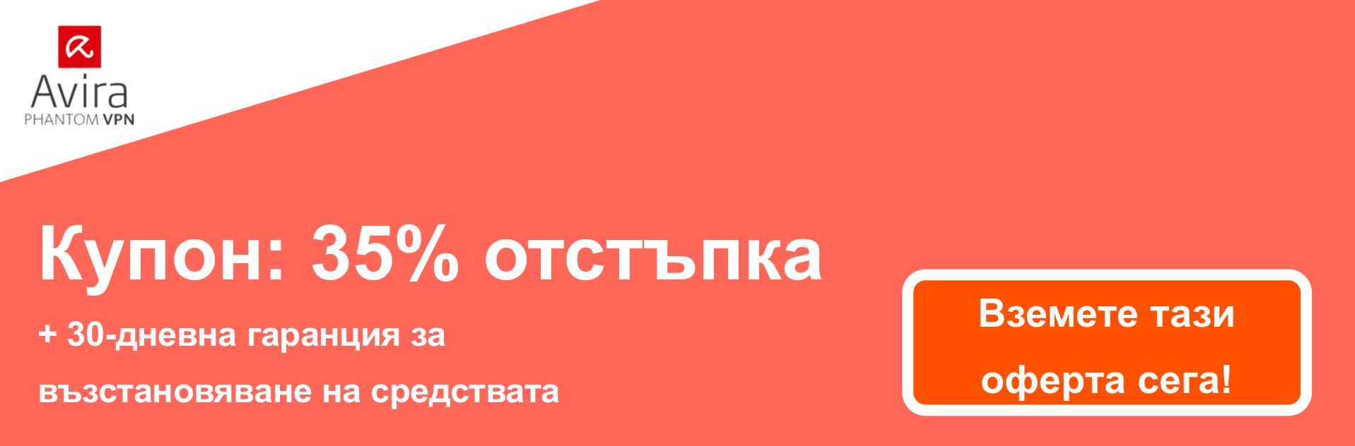 Банер за купони на AviraVPN - отстъпка 35%