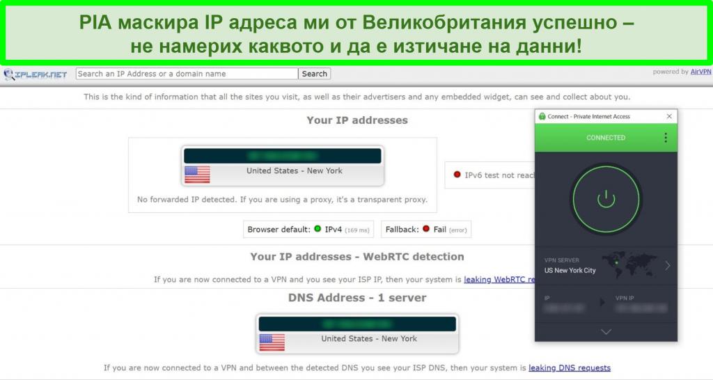 Екранна снимка на резултатите от теста за IP течове с PIA, свързан към американски сървър.