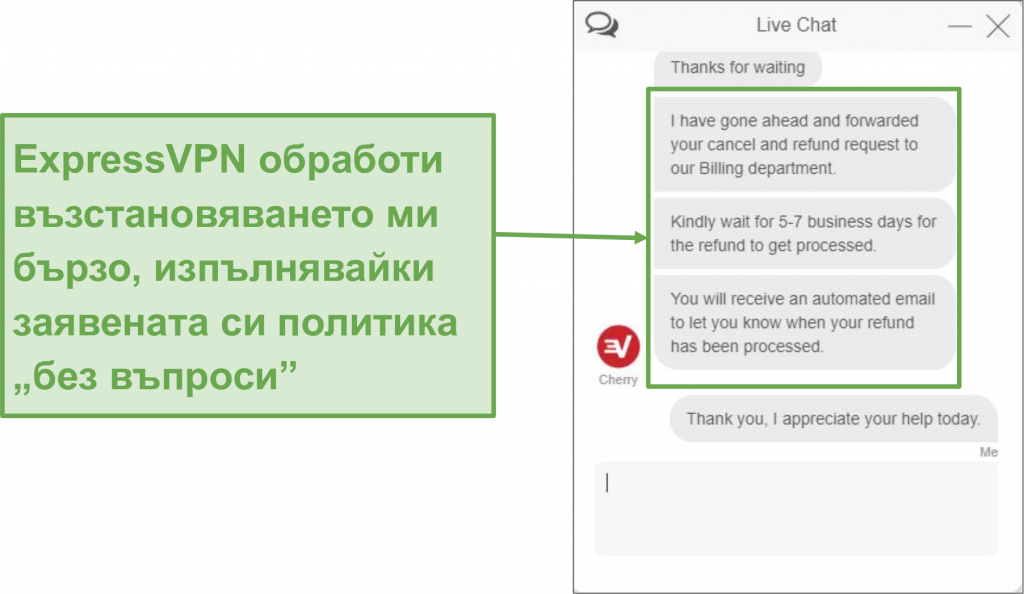 Екранна снимка на потребител, който успешно иска възстановяване от ExpressVPN чрез чат на живо с 30-дневна гаранция за връщане на парите
