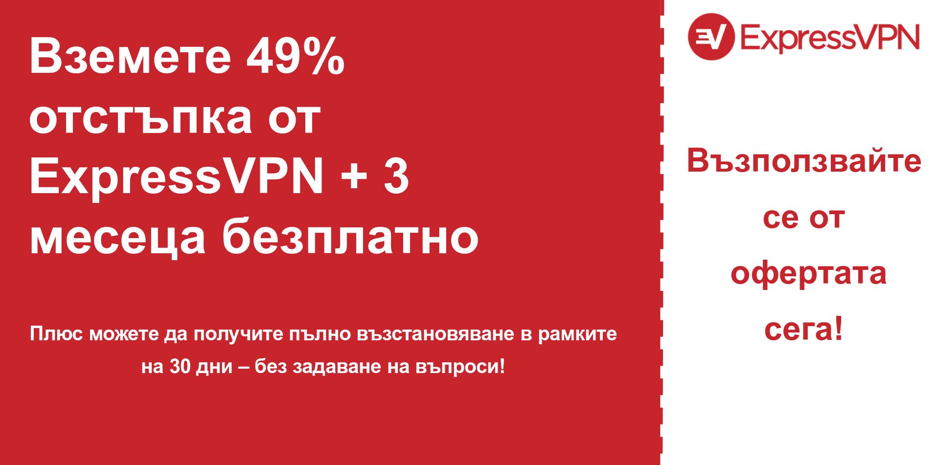 графика на банера на основния купон на ExpressVPN, показващ 49% отстъпка