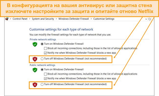 Екранна снимка на защитната стена и настройките за сигурност.