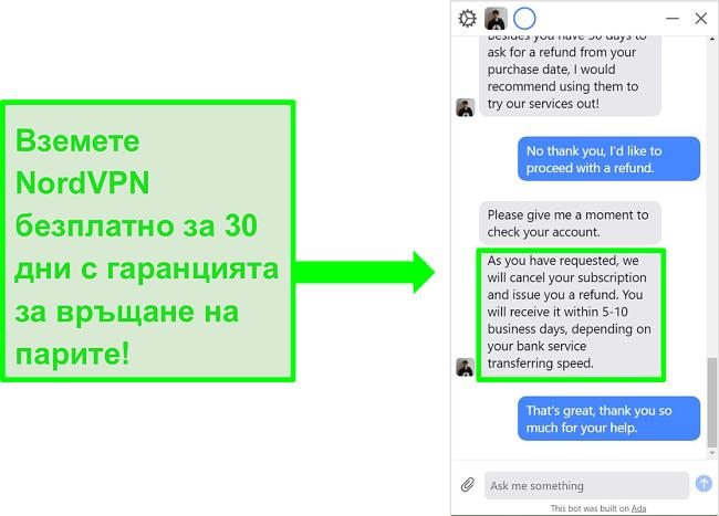 Снимка на екрана на потребителя, поискал от NordVPN за възстановяване на сумата с 30-дневната гаранция за връщане на парите при чат на живо