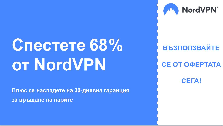 графика на банера на основния талон на Nordvpn, показващ 68% отстъпка