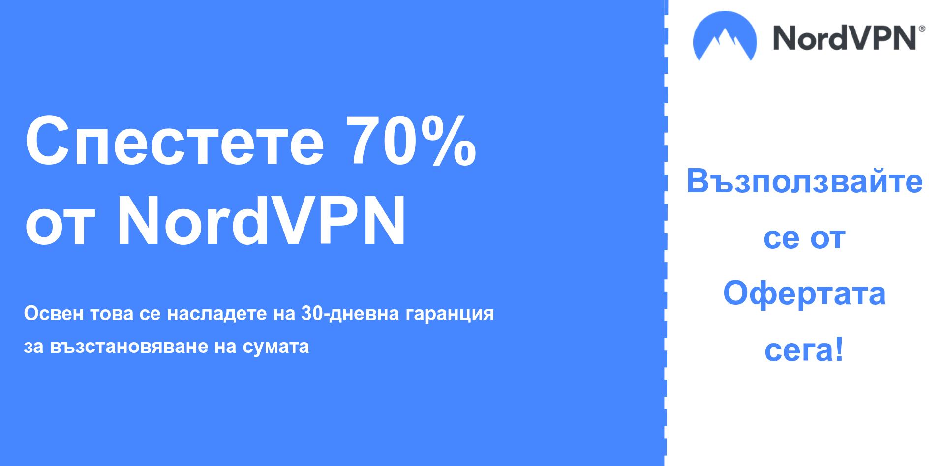 графика на банера на основния талон на Nordvpn, показващ 70% отстъпка