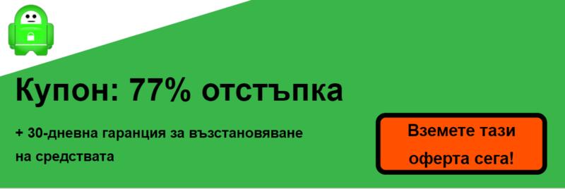 Pia vpn купон банер 77% отстъпка