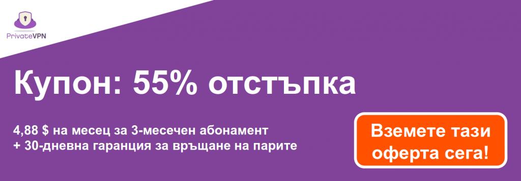 Графика на работещ талон PrivateVPN с 55% отстъпка от 3-месечен абонамент и 30-дневна гаранция за връщане на парите