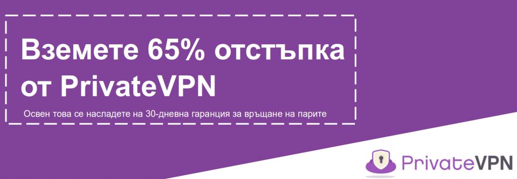 Графика на работещ купон PrivateVPN, предлагащ 65% отстъпка с 30-дневна гаранция за връщане на парите