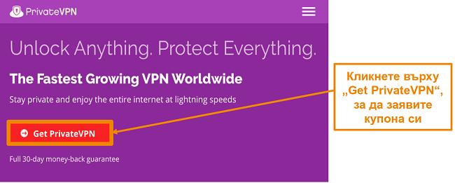 Екранна снимка на началния екран на PrivateVPN с
