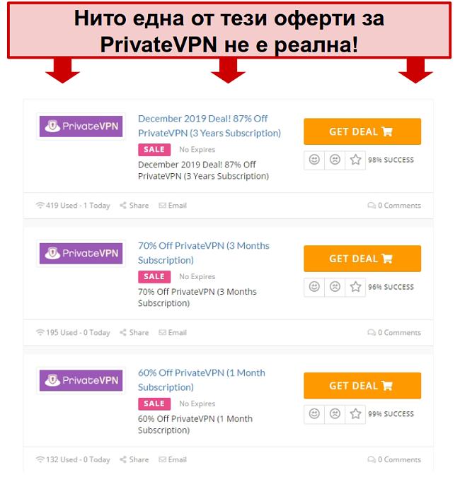 Екранна снимка на PrivateVPN сделки, показващи фалшиви цени