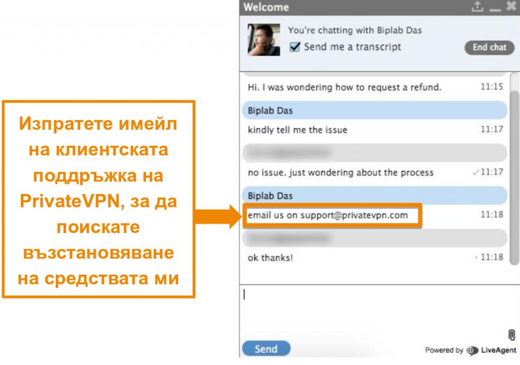 Екранна снимка на агент за чат на живо на PrivateVPN, предоставящ инструкции за изпращане на искане за възстановяване по имейл