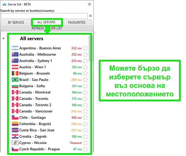 Екранна снимка на местоположенията на сървъра PrivateVPN от списъка