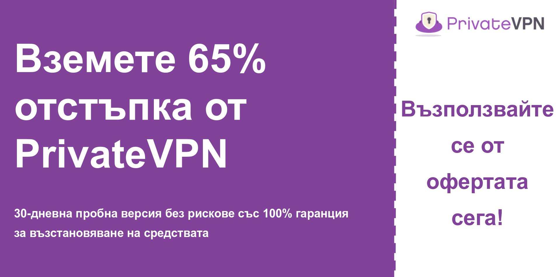 графика на банера на основния купон PrivateVPN, показващ 65% отстъпка