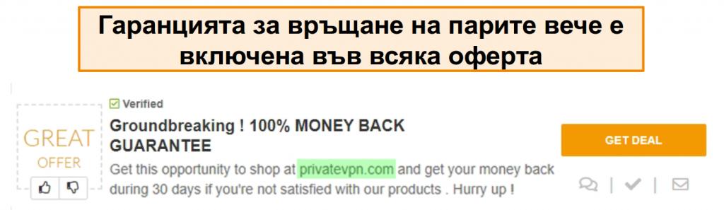 """Екранна снимка на PrivateVPN талон, рекламиращ гаранция за връщане на парите като """"сделка"""""""