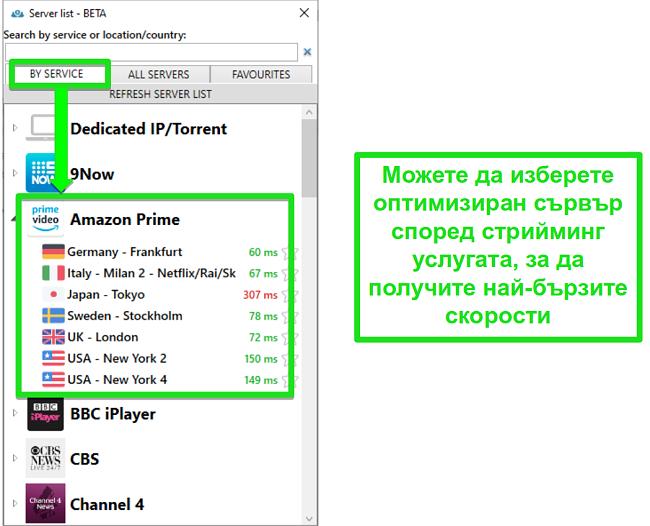 Екранна снимка на опциите за стрийминг сървър за PrivateVPN