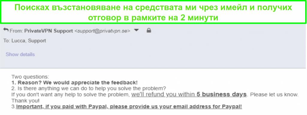 Снимка на екрана на PrivateVPN бързо отговаря на молбата ми за възстановяване чрез имейл