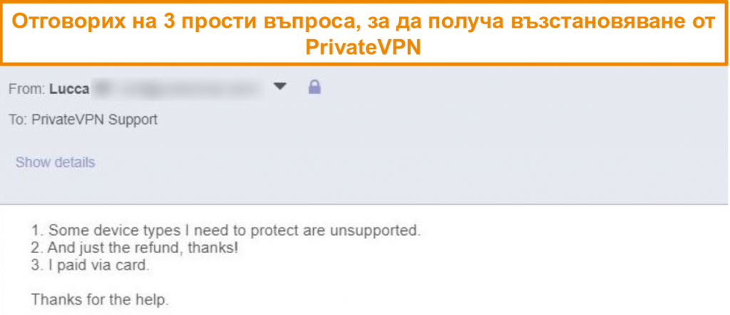 Екранна снимка на отговорите за искане на възстановяване на средства от PrivateVPN чрез имейл