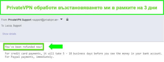 Екранна снимка на отговора на PrivateVPN след обработка на възстановяване