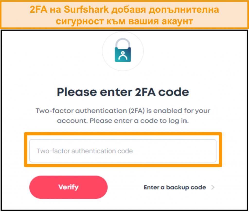 Екранна снимка на екрана за въвеждане на код 2FA на Surfshark