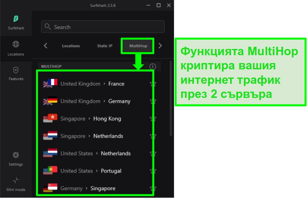 Екранна снимка на сървърния преглед на Surfshark, показващ техните сървъри MultiHop