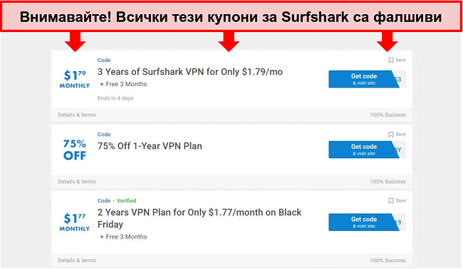 Екранна снимка на фалшиви купони Surfshark