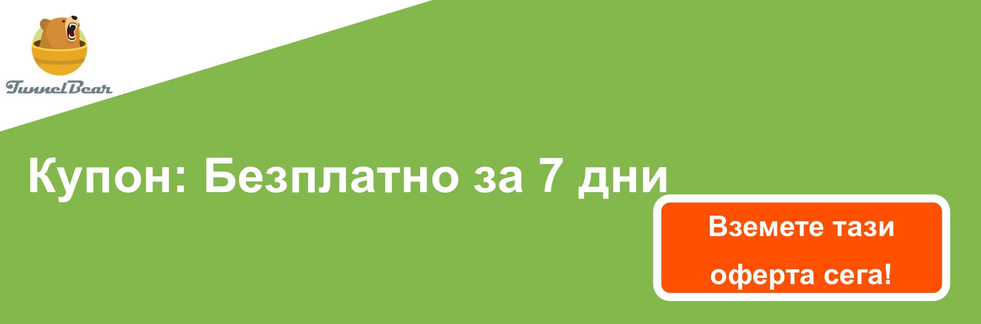 TunnelBear VPN банер за купони - 7 дни безплатно