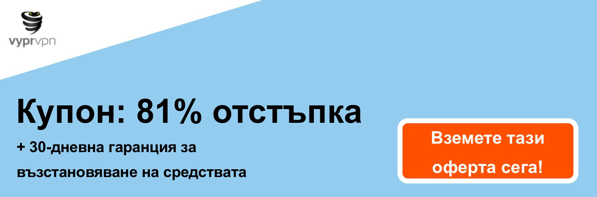 Vypr VPN банер купон - отстъпка 81%