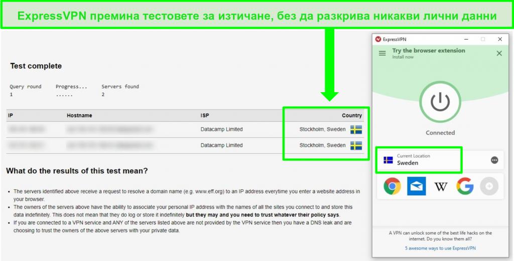 Екранна снимка на ExpressVPN, преминаващ тест за изтичане на DNS, докато е свързан с шведски сървъри