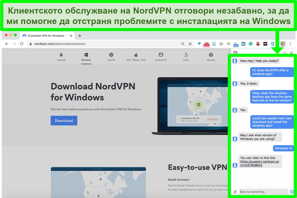 best-vpns-Windows-NordVPN-обслужване на клиенти-чат-помага-в-инсталацията