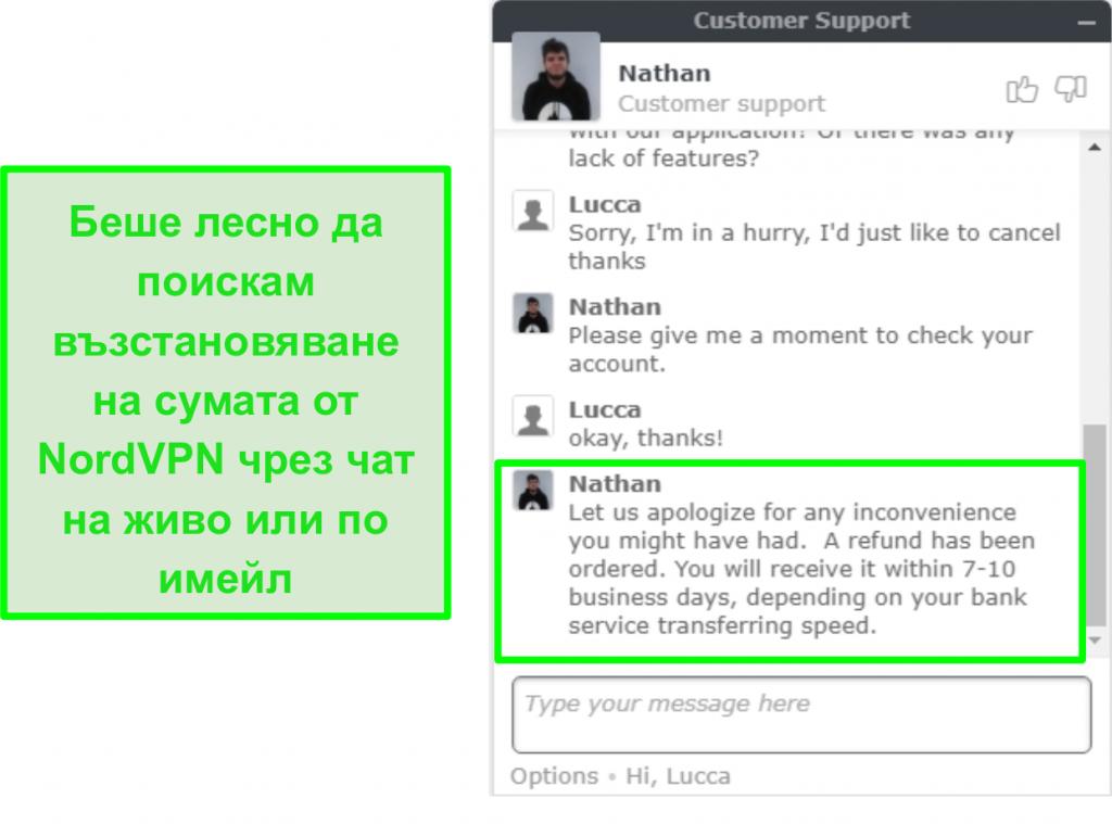 най-добрият vpns windows nordvpn обслужване на клиенти за възстановяване на средства за чат