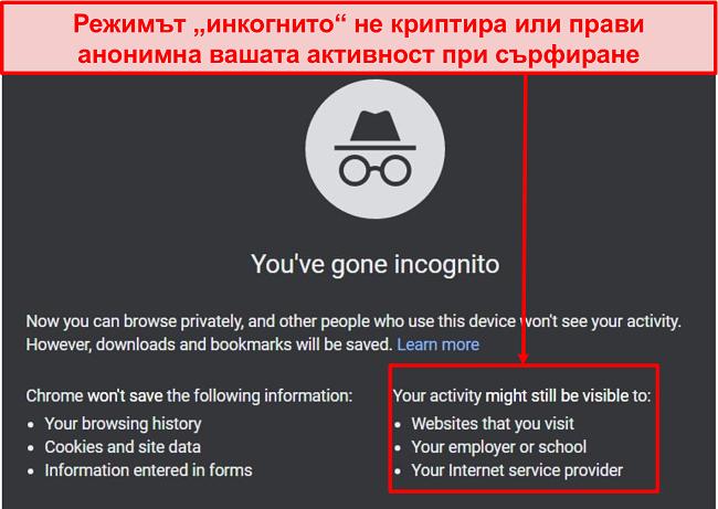 """Екранна снимка на известия в режим """"инкогнито""""."""