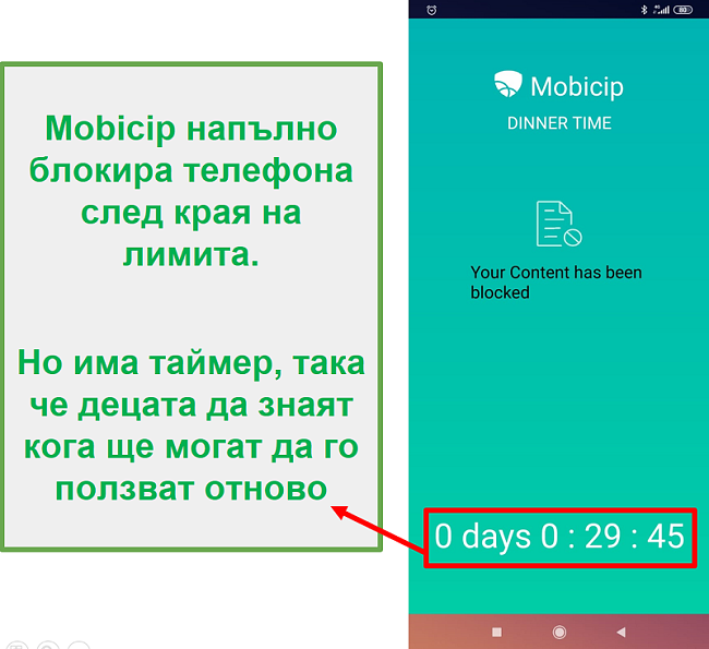 Mobicip блокира устройство
