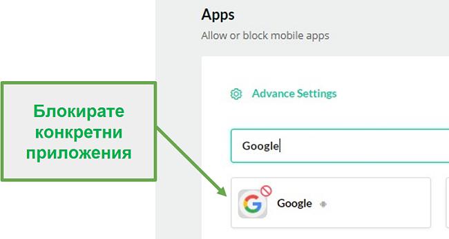Блокирани приложения на Mobicip