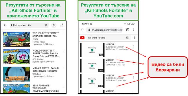 Mobicip блокира YouTube