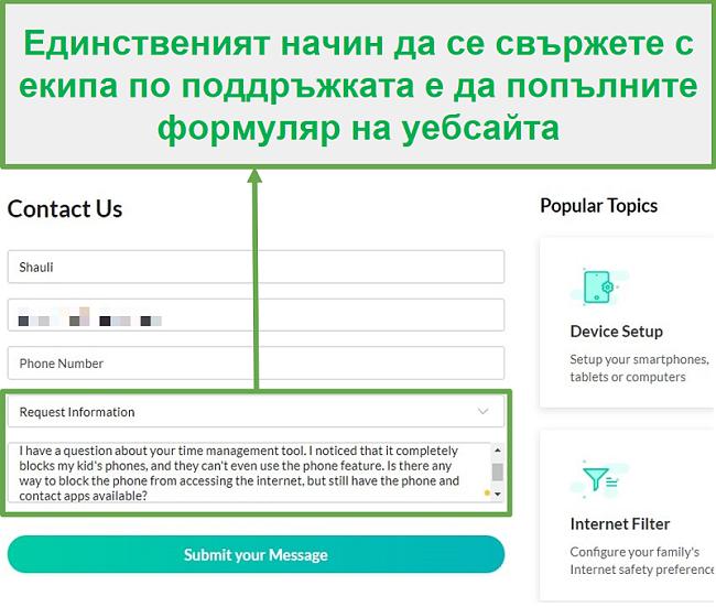 Обслужване на клиенти на Mobicip