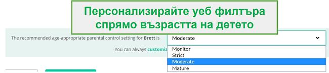 Опции за филтър за Mobicip