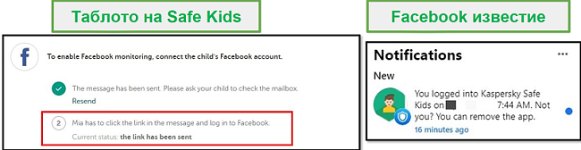 Facebook за безопасни деца