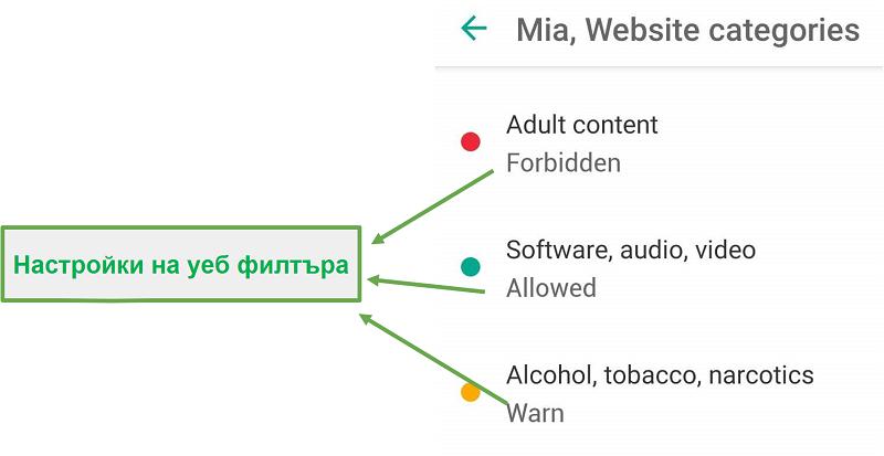 Safe Kids адаптира уеб филтрите
