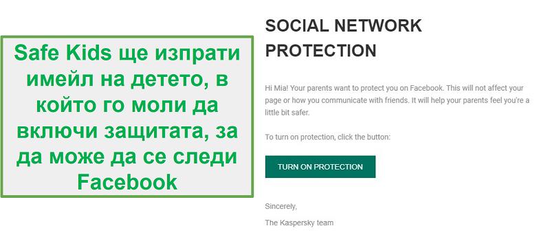 Наблюдение на социалните мрежи Safe Kids