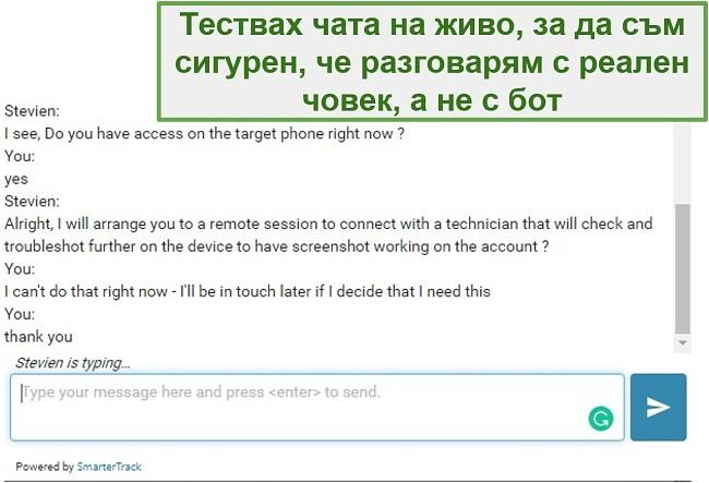 Екранна снимка на поддръжката на клиенти на Webwatcher