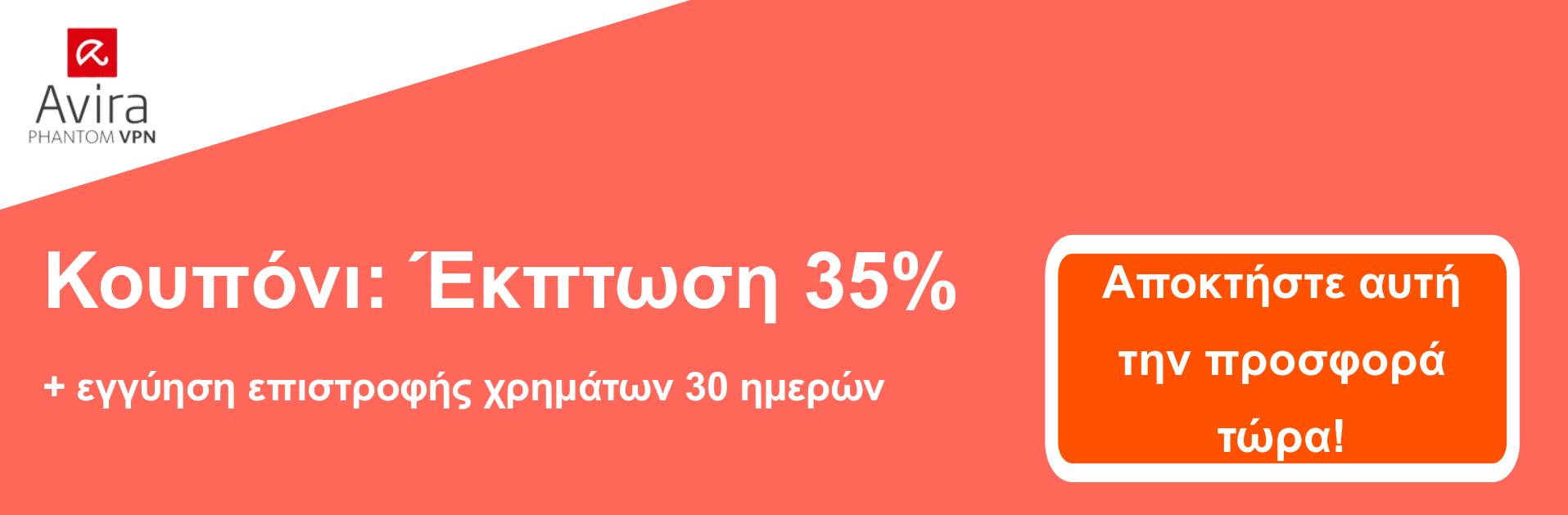 Banner κουπονιών AviraVPN - έκπτωση 35%