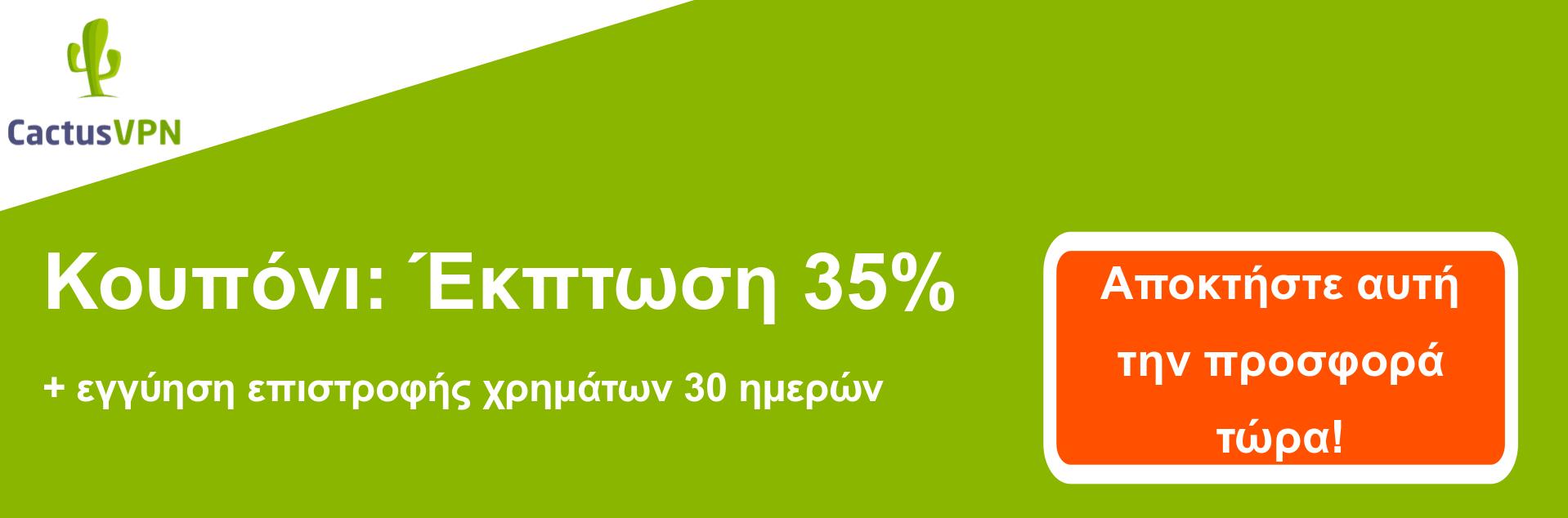CoupusVPN banner κουπονιού - έκπτωση 38%