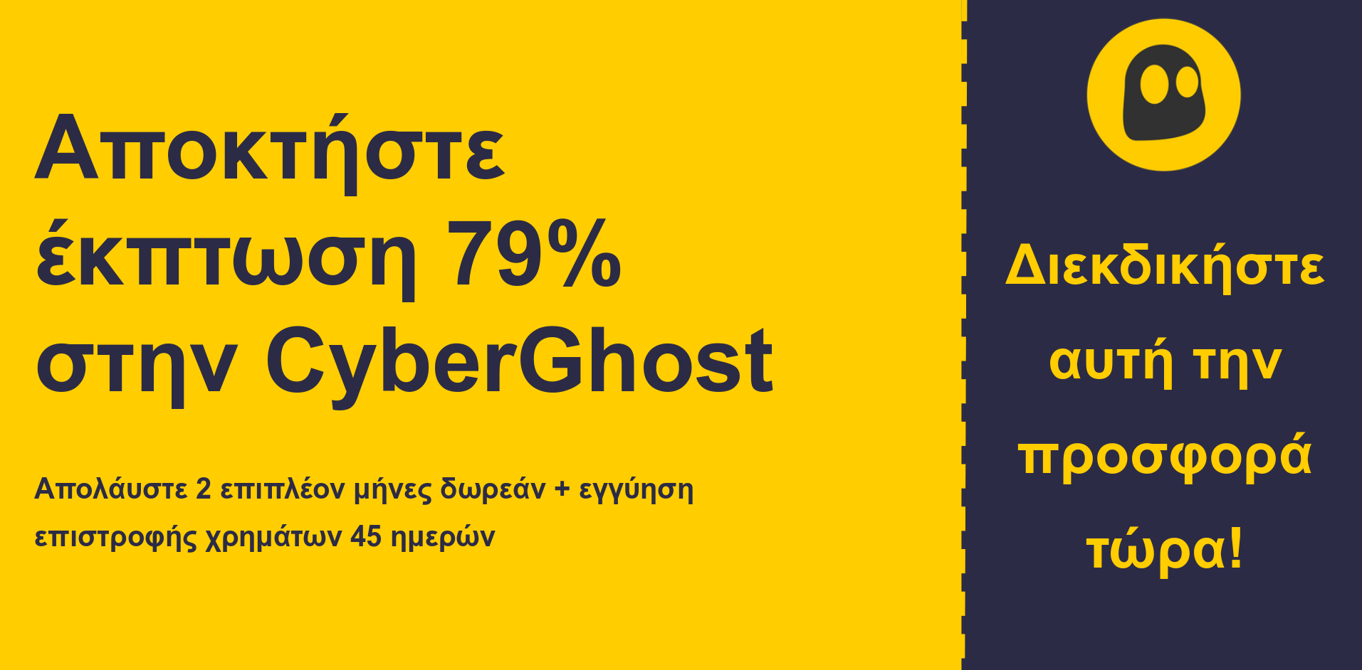 γραφικό του κύριου banner κουπονιού CyberGhostVPN που δείχνει 79% έκπτωση