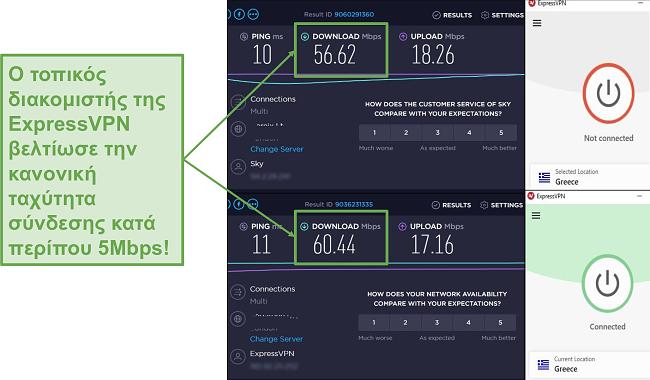 Στιγμιότυπο οθόνης αύξησης ταχύτητας με το ExpressVPN.