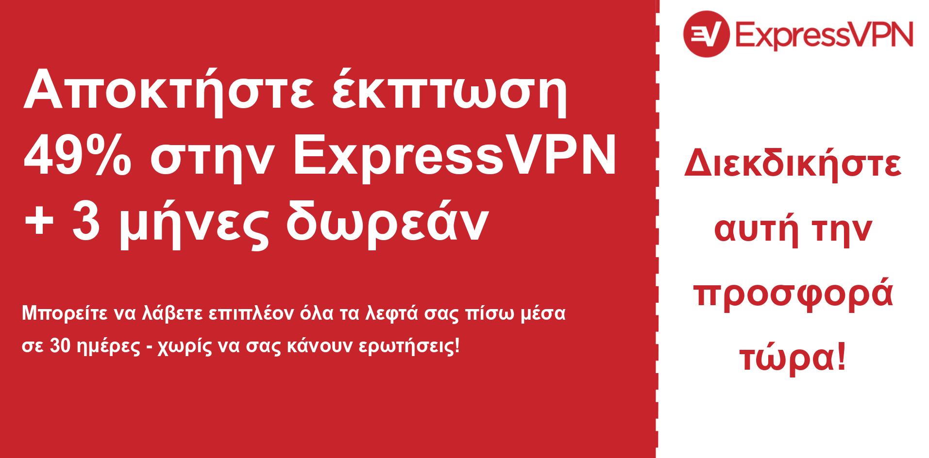 γραφικό του κύριου banner κουπονιού ExpressVPN που δείχνει έκπτωση 49%