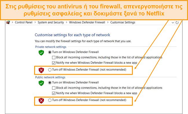 Στιγμιότυπο οθόνης του τείχους προστασίας και των ρυθμίσεων ασφαλείας.