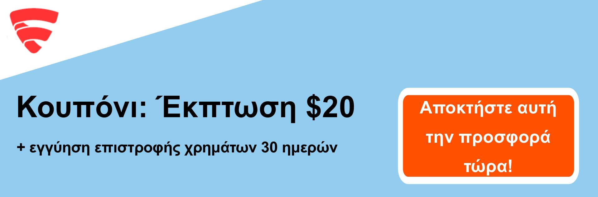 Κουπόνι FSecureFreedome - έκπτωση 20 $