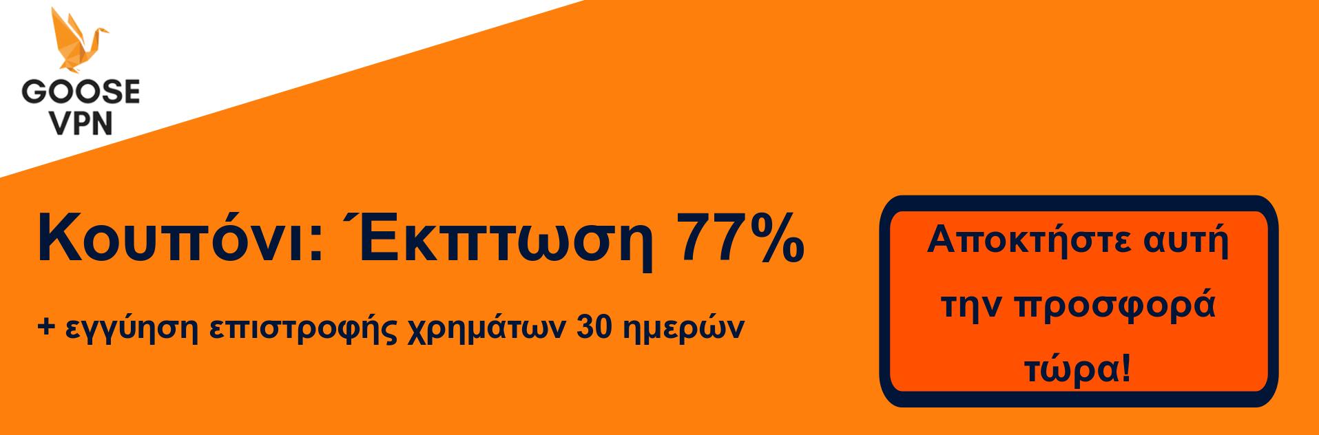Πανό κουπονιού GooseVPN - Έκπτωση 77%