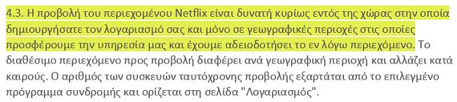 Στιγμιότυπο οθόνης των Όρων Χρήσης του Netflix 4.3 που δηλώνει ότι οι χρήστες μπορούν να βλέπουν περιεχόμενο Netflix κυρίως στη χώρα στην οποία έχουν δημιουργήσει τον λογαριασμό τους