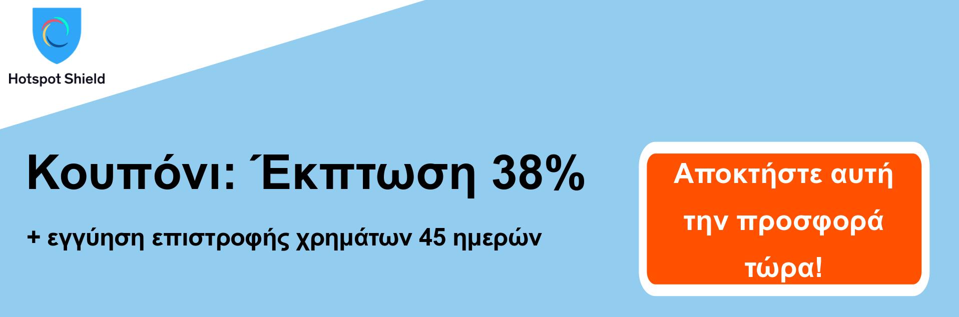 HotspotShield VPN κουπόνι banner - έκπτωση 38%
